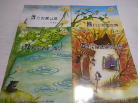 大自然幻想微童话集:远行的蒲公英(微童话注音美绘版)4本合售