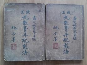 考正丸散膏丹配制法(上下两册全)