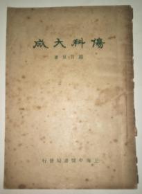 伤科大成(民国26年版)