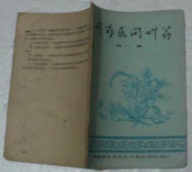 闽南民间草药-第一集