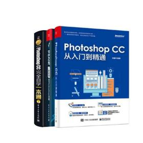 正版全新【全套3本】中文版Photoshop CC完全自学一本通 从入门到精通 PS之光:一看就懂的Photoshop攻略 计算机与互联网 网页设计