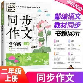 正版全新2021新版 黄冈作文 同步作文二年级2年级 上册 开明出版社 与全新部编版语文教材同步使用