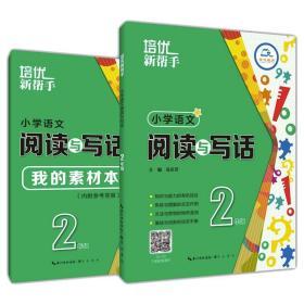 培优新帮手-小学语文 阅读与写话2年级(第3版)