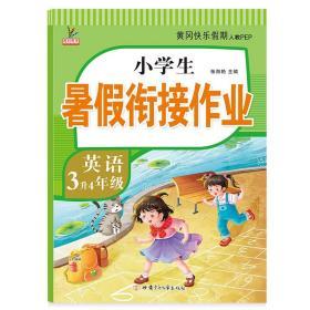 3升4年级英语暑假衔接作业小学生暑假作业黄冈快乐假期RJ人教版复习专项预习