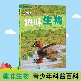 正版全新趣味生物 青少年科普百科探索生物之迷现代生物学微生物学植物学和动物学王义炯上海辞书出版社 9787532656073