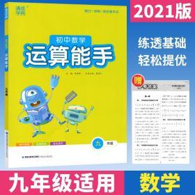 新版初中数学运算能手九年级上册通用版