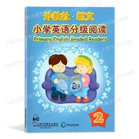 正版全新外教社朗文 小学英语分级阅读 第二册/2 上海外语教育出版社 提供MP3 下 载