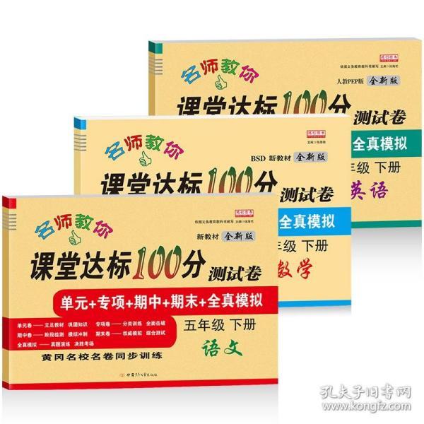 名师教你课堂达标100分测试卷北师大版数学五年级下册