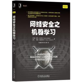 正版全新网络安全之机器学习 网络空间安全技术丛书 索马哈尔德 计算机安全与密码学 机器学习应用 机械工业出版社