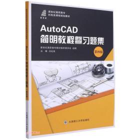 AutoCAD简明教程暨习题集(第4版新世纪高职高专机电类课程规划教材)