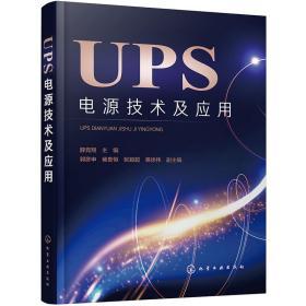 UPS电源技术及应用