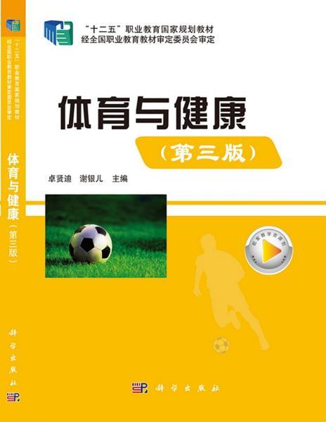 体育与健康(第三版)