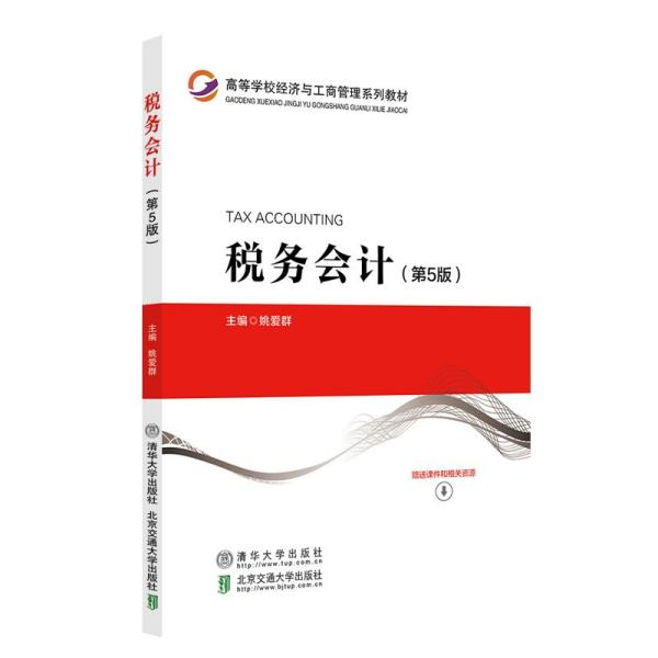 税务会计(第5版高等学校经济与工商管理系列教材)