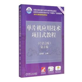单片机应用技术项目式教程(C语言版)第2版