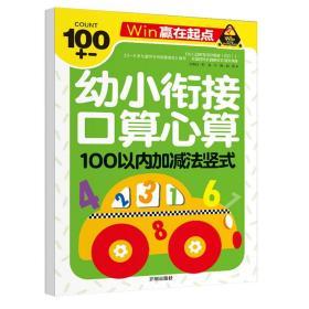 (彩图)Win赢在起点:幼小衔接口算心算-100以内加减法竖式
