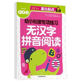 (彩图)Win赢在起点:幼小衔接专项练习-无汉字拼音阅读