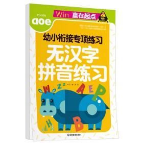 (彩图)Win赢在起点:幼小衔接专项练习-无汉字拼音练习