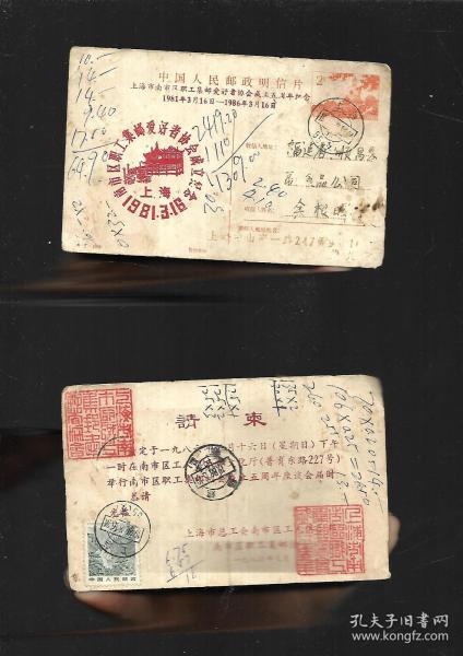 1981年南京市区职工集邮爱好者协会成立纪念【请柬明信片一张】