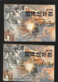 老武侠:绿衣彩虹剑 上下(竖排版 全二册)