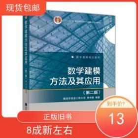 数学建模方法及其应用(第2版) 韩中庚 9787040264869 高等教育出