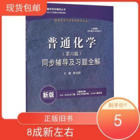 普通化学第六版同步辅导及习题全解 陈洪明 9787517025542 中国