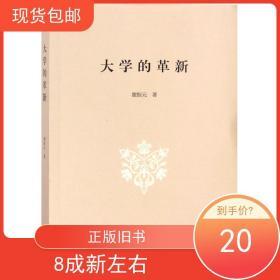 大学的革新 瞿振元 9787100156776 商务印书馆