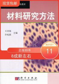 材料研究方法 王培铭 9787030144881 科学出版社