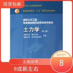 土力学(第2版) 东南大学  9787112078417 中国建筑工业出版社