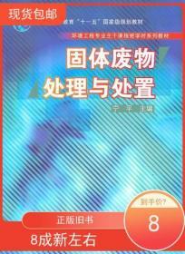 固体废物处理与处置 宁平  9787040202090 高等教育出版社
