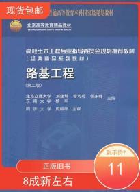 路基工程 刘建坤等 9787112157457 中国建筑工业出版社