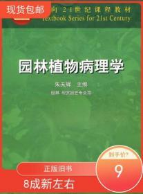 园林植物病理学 朱天辉  9787109080362 中国农业出版社