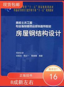 房屋钢结构设计 沈祖炎,陈以一,陈扬骥 9787112096749 中国建筑工