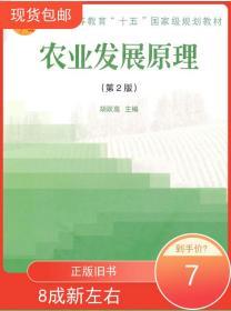 农业发展原理 胡跃高  9787810669054 中国农业大学出版社