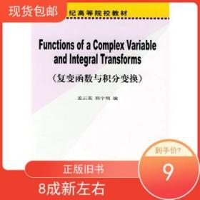 哈尔滨工业大学数学教学丛书复变函数与积分变换系列教材:复变函