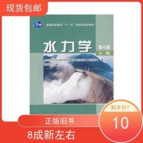 水力学第4版下册 吴持恭 9787040226775 高等教育出版社