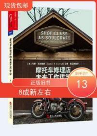 摩托车修理店的未来工作哲学:让工匠精神回归 马修.克劳福德(Mat