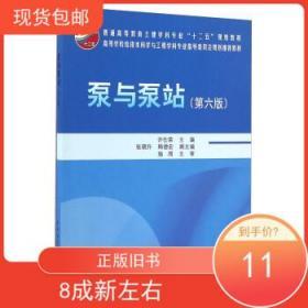 泵与泵站 许仕荣 9787112199051 中国建筑工业出版社