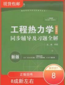 工程热力学(第四版)同步辅导及习题全解 李昭 9787517025580 中国