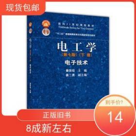 电工学:电子技术 秦曾煌,姜三勇 9787040264500 高等教育出版社