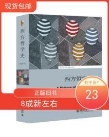 西方哲学史 梯利 9787301261750 北京大学出版社