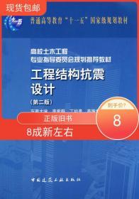 工程结构抗震设计 第二版 李爱群  9787112122134 中国建筑工业出