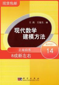 现代数学建模方法 王庚,王敏生 9787030208989 科学出版社