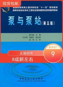 泵与泵站 姜乃昌  9787112094073 中国建筑工业出版社