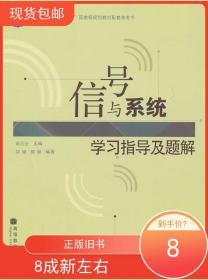 信号与系统学习指导及题解 陈后金  9787040249613 高等教育出版