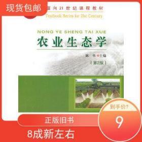农业生态学(第2版) 陈阜  9787565503382 中国农业大学出版社
