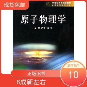 原子物理学 陈宏芳 9787030160324 科学出版社