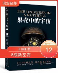 果壳中的宇宙 史蒂芬霍金 9787535733597 湖南科技出版社