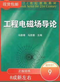 工程电磁场导论 冯慈璋,马西奎  9787040079883 高等教育出版社