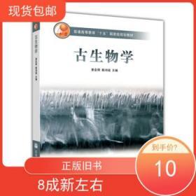 """普通高等教育""""十五""""规划教材:古生物学 童金南,殷鸿福"""