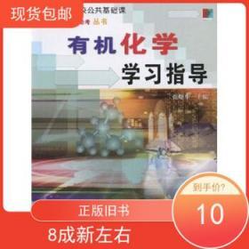 有机化学学习指导 张曙生 9787810662499 中国农业大学出版社